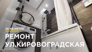 Ремонт двушки без хлопот / обзор квартиры / 39 кв.метров
