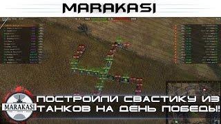 Построили свастику из танков на день победы и их забанили навсегда! World of Tanks