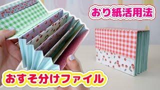 【DIY】折り紙活用法♡ポケットたくさん!おすそ分けファイルの作り方【 こうじょうちょー  】