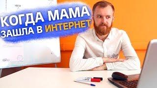 Когда мама зашла в интернет