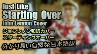 NHK「特ダネ!投稿DO画!」でも紹介された和訳DE歌おう!のビートルズ編。...
