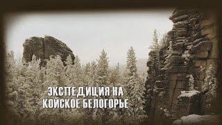 Экспедиция на Койское белогорье 1 октября 2016
