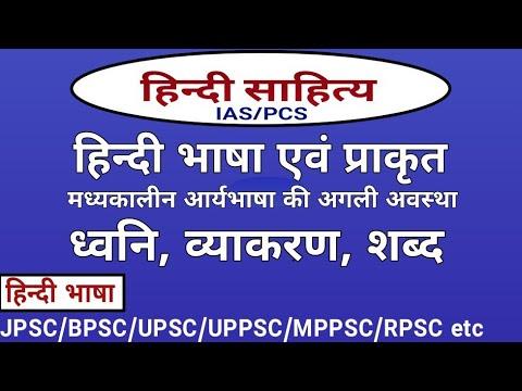 HINDI LITERATURE-39, IAS/PCS/JPSC/हिंदी भाषा-5/प्राकृत