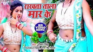 हिट हो गया Antra Singh Priyanka,Roshan Singh का नया सबसे Hit #Video_Song - Rakhata Tala Maar Ke