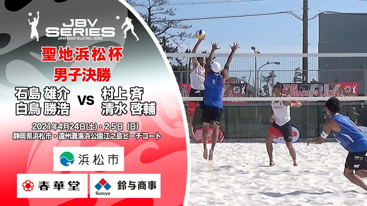 JBVシリーズ2021 聖地浜松杯 男子決勝