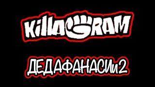 KillaGram – Дід Панас 2