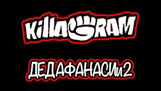 KillaGram – Атам Афанасий 2