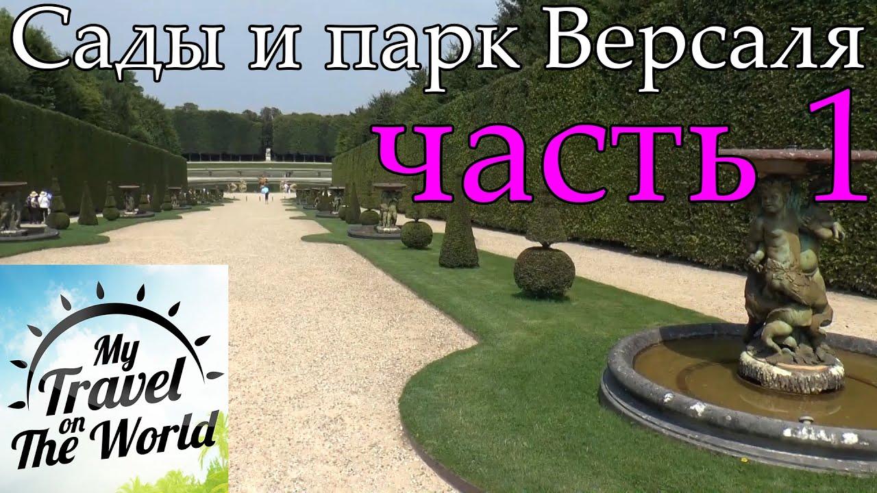 Сады и парк Версаля во Франции