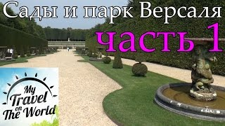 Сады и парк Версаля, Франция, часть 1, серия 150(Франция, Париж, июль 2014г. Сады и парк Версаля находятся на части территории прежних Королевских владений..., 2016-05-04T07:58:58.000Z)