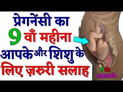 Pregnancy week by week in hindi/Pregnancy ke nove mahine me bacha/pregnancy symptoms/#ayurvedaforyou