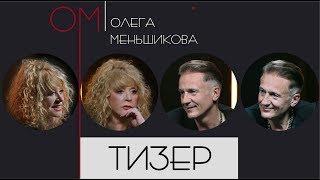 Тизер | ОМ | Алла Пугачева