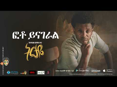 Esubalew Yetayew(የሺ) - Photo Yinageral(ፎቶ ይናገራል) - New Ethiopian Music 2017[ Official Audio ]
