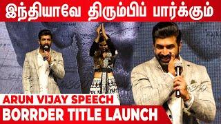 Arun Vijay Speech At Borrder Title Launch   AV31 Title Launch   Borrder Trailer Launch