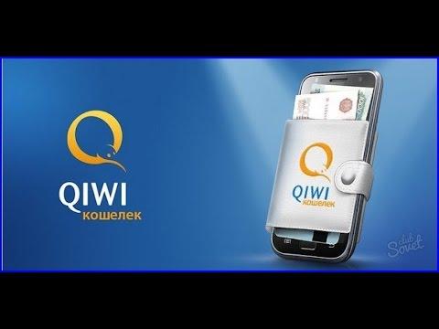 Пополняем счет телефона с помощью QIWI кошелька.
