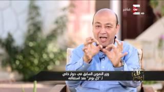 كل يوم - حصرياً .. أول ظهور إعلامى لخالد حنفى وزير التموين السابق مع عمرو أديب - الجزء الثالث