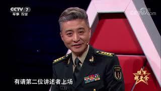 《军旅文化·大视野》 20190621 强军故事会 新时代军礼| CCTV军事