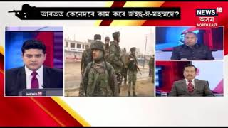 Pulwama Attack | Today's Special Talk Show | 16th Feb, 2019