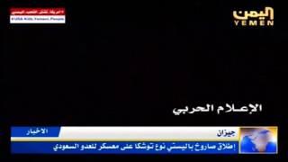 جيزان   إطلاق صاروخ باليستي نوع توشكا على معسكر للعدو السعودي نشرة التاسعة 25 7 2016