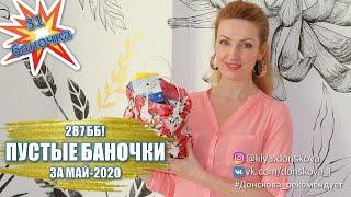 15 600 Рублей НАШИ ПУСТЫЕ БАНОЧКИ ЗА Май 2020