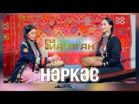 Этно-группа ЙАТАГАН | Наркас | видеоклип
