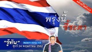 """"""" โด่ง อรรถชัย อนันตเมฆ """"  ล่าสุด ! รู้ทัน !  พรุ่งนี้ ชี้  ช ะ ต า  เมืองไทย !!   May 24, 2019 thumbnail"""