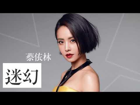 迷幻【蔡依林Jolin Tsai】伴奏 Karaoke
