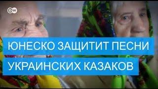 Казацкие песни включены в список ЮНЕСКО