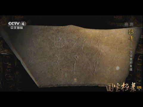 传奇——一次惊世的发现   【国宝档案】720P