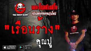 THE GHOST RADIO | เรือนร้าง | คุณปู | 25 พฤษภาคม 2562 | TheghostradioOfficial