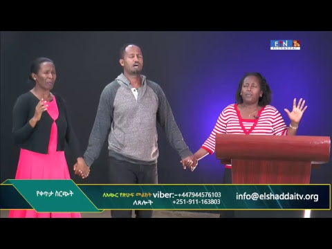 Elshaddai Television Network: Monthly live prayer from ETN Addis