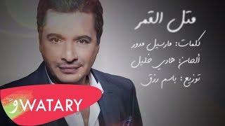 Hady Khalil - Metl el Amar [Lyric Video] / هادي خليل - متل القمر