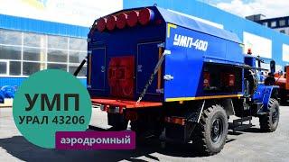 УМП-400 Урал 43206-1112-61Е5 (001-30)