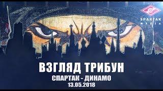 «Спартак» — «Динамо». «Взгляд трибун»