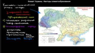 5. Климат Украины.  Факторы климатообразования