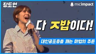 [청페강연] 대인공포증을 깨는 마법의 주문 - 장도연