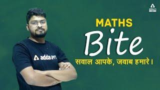 11 May 2021 Dinner | सवाल आपके, जवाब हमारे #Mathsbite #SSCAdda247