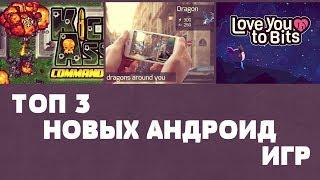 ТОП 3 НОВЫХ ИГР НА АНДРОИД 62 (Top 3 android games)