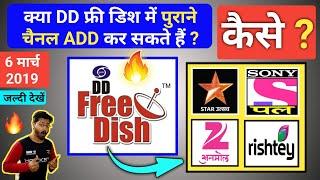 Ne GG Ücretsiz Çanak içinde Star Utsav, Sony Pal daha fazla Zee Anmol वापस I सकते-e doğru EKLEMEK . Youtuber Shiva
