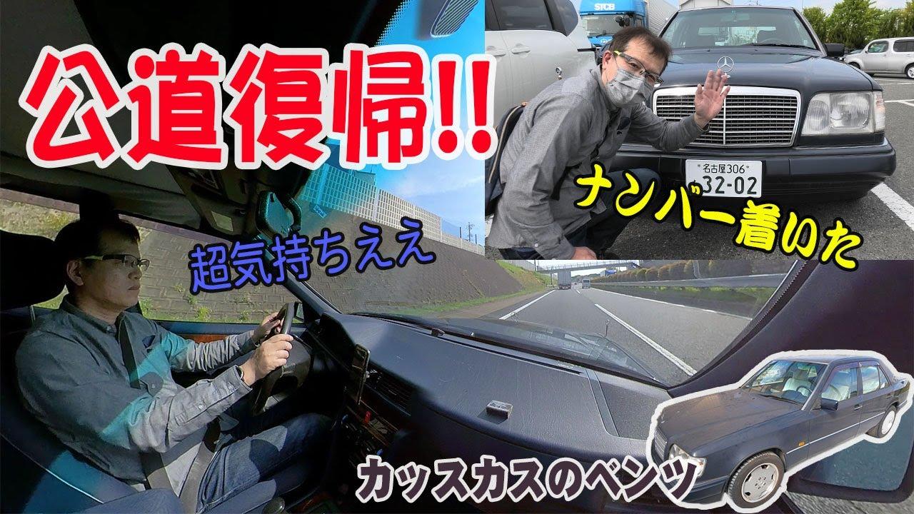車検取得して公道復帰【ベンツE320(W124)】