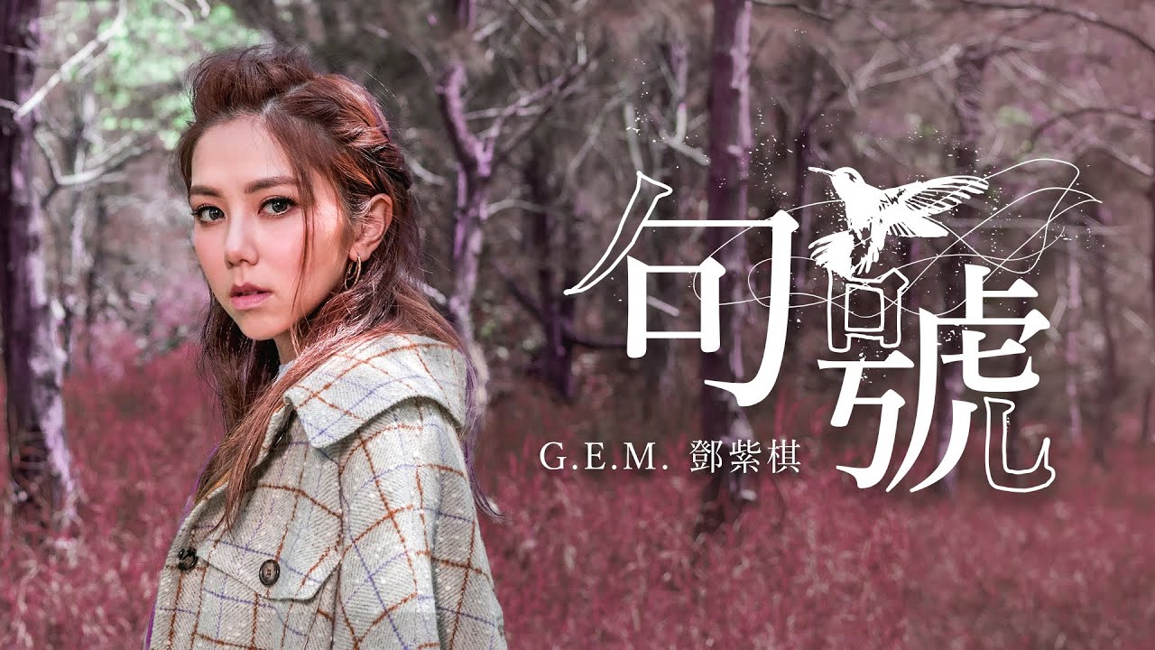 G.E.M.鄧紫棋 句號 Full StopOfficial Music Video