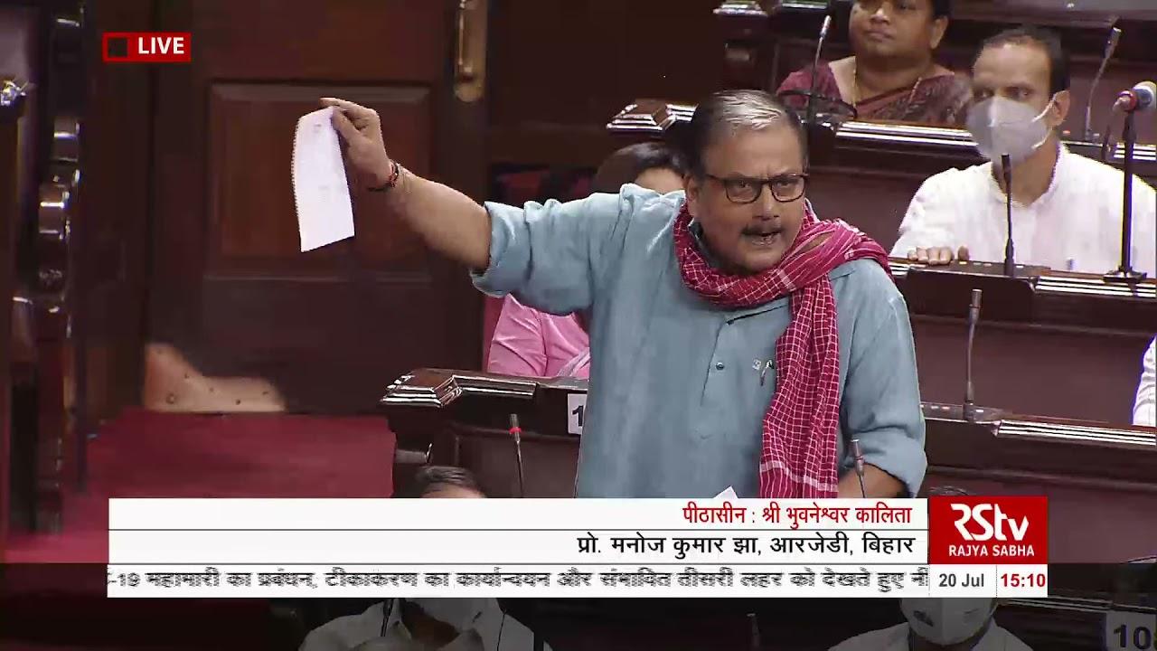 Download प्रो. मनोज कुमार झा की टिप्पणियां   भारत में COVID-19 की स्थिति पर चर्चा
