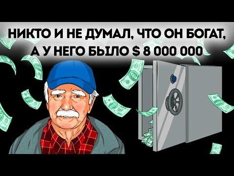 Уборщик держал в секрете свое состояние в $8 000 000