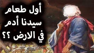 هل تعرف ما هو أول طعام نبي الله أدم عندما هبط إلي الارض ؟؟ وما هي فوائدة العجيبة ؟؟