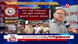 Gandhinagar: ST Employees deny to call off the strike until their demands are fulfilled- Tv9