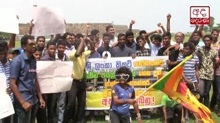 Protest against removal of Galle International Cricket Stadium