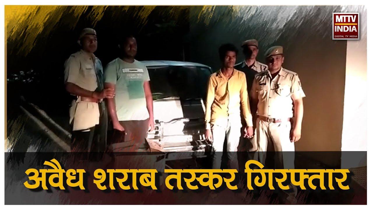 AJMER NEWS | रामगंज थाना पुलिस की अवैध शराब पर कार्रवाई | MTTV INDIA | 3rd June 2019