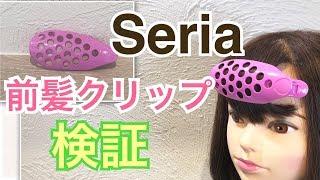 【Seria】前髪クリップは使いやすいのか 検証して見ました!! 【使った...