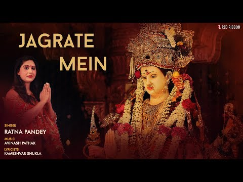 Navratri 2018 Special   Jagrate Mein   Ratna Pandey   Avinash Pathak   Maa Durga Devotional Song