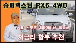 슈퍼 렉스턴 RX6 4WD  최고급형  실매물 중고차 …
