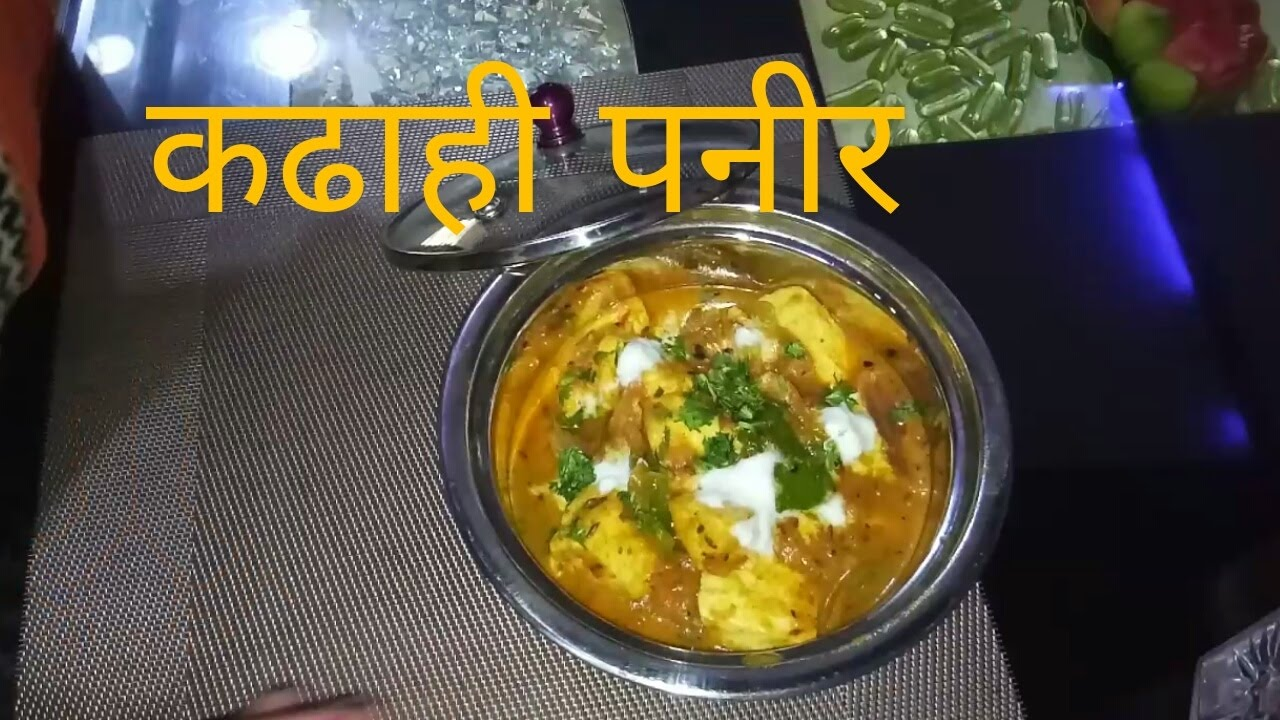 Cake Ki Recipe Kadai Mein: Kadai Paneer By Sanjeev Kapoor Inspiration